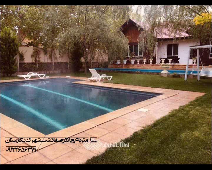 1000 متر باغ ویلا مجهز در شهرک نگارستان صفادشت