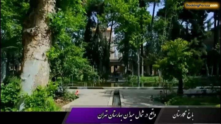 باغ نگارستان تهران، از موزه کمال الملک تا قتلگاه قائم مقام فراهانی