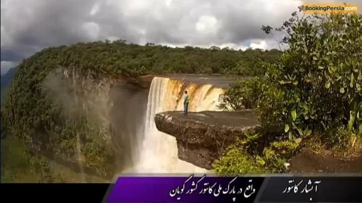 آبشار کانتور در میان جنگلی انبوه در کشور گویان - بوکینگ پرشیا