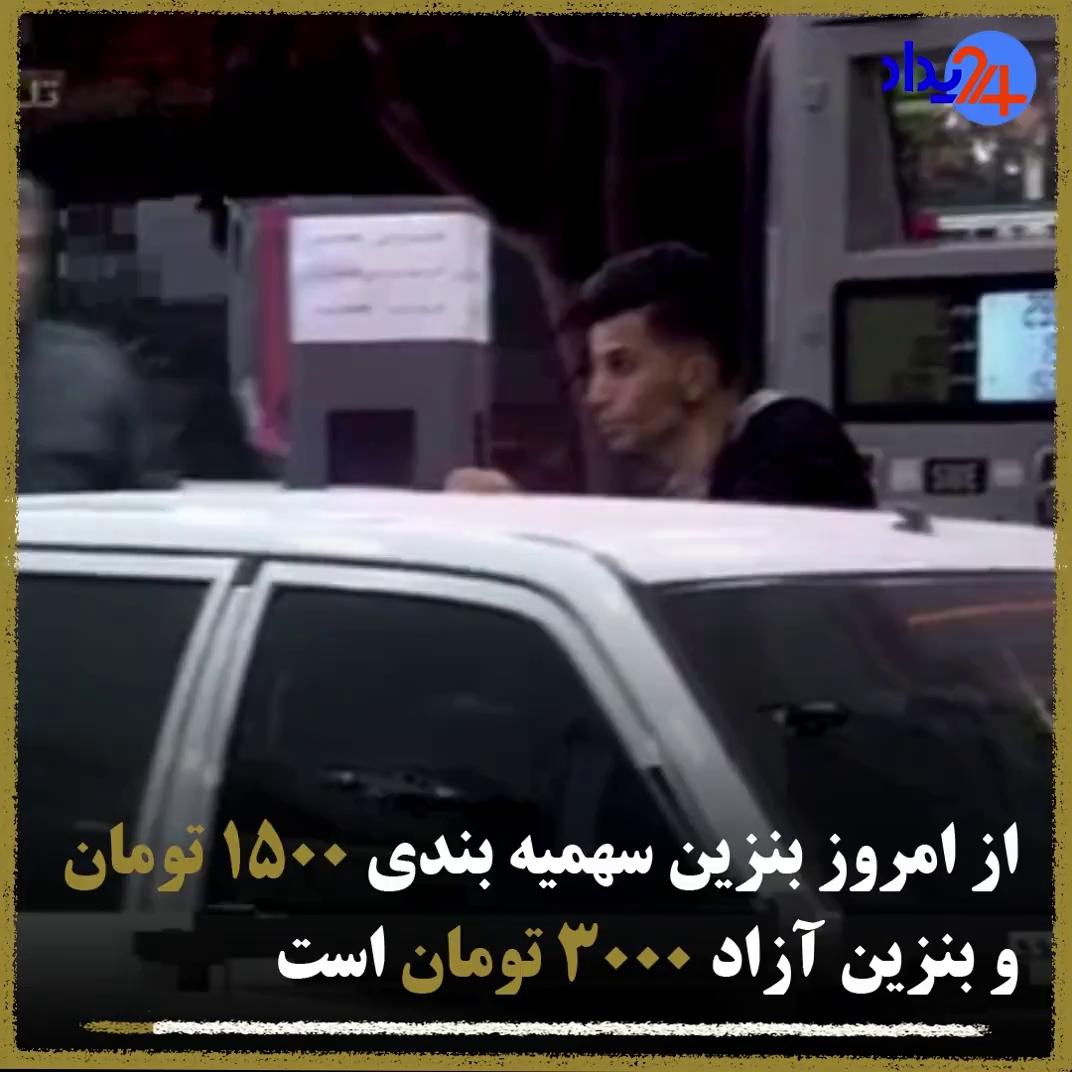 چه کسی بنزین را گران کرد