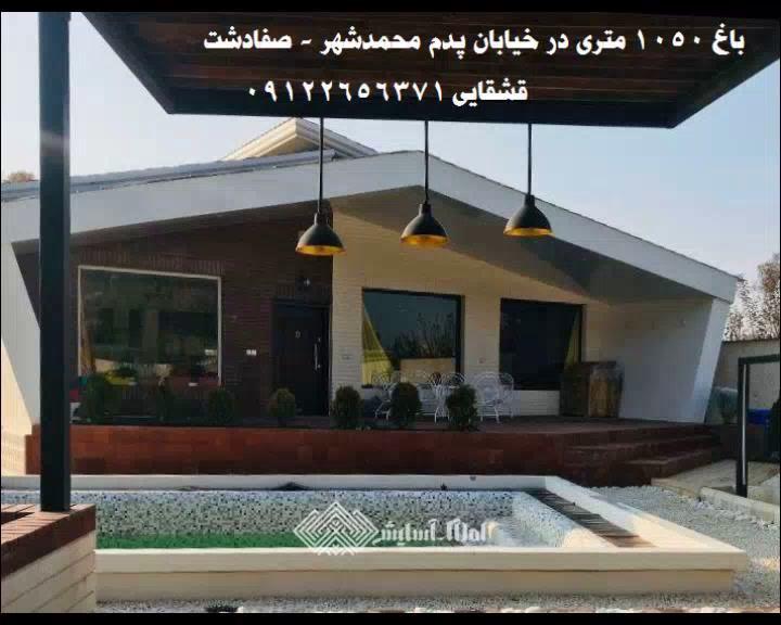 باغ ویلای 1050 متری در خیابان پدم محمدشهر(صفادشت)