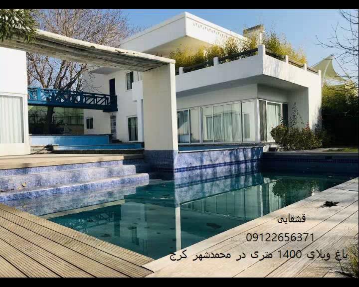 1400 متر باغ ویلا در محمدشهرکرج
