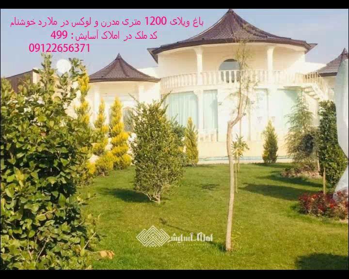 باغ ویلای 1200 متری مدرن و لوکس در ملارد خوشنام