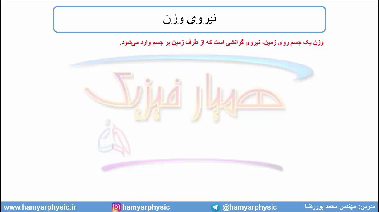 جلسه 78 فیزیک دوازدهم - نیروی وزن - مدرس محمد پوررضا