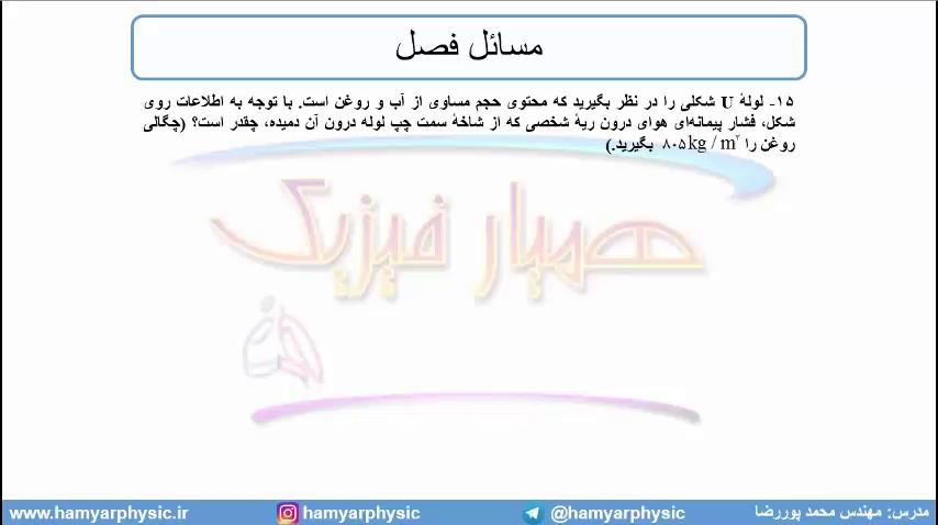 جلسه 80 فیزیک دهم - فشار در شارهها 12 - مدرس محمد پوررضا