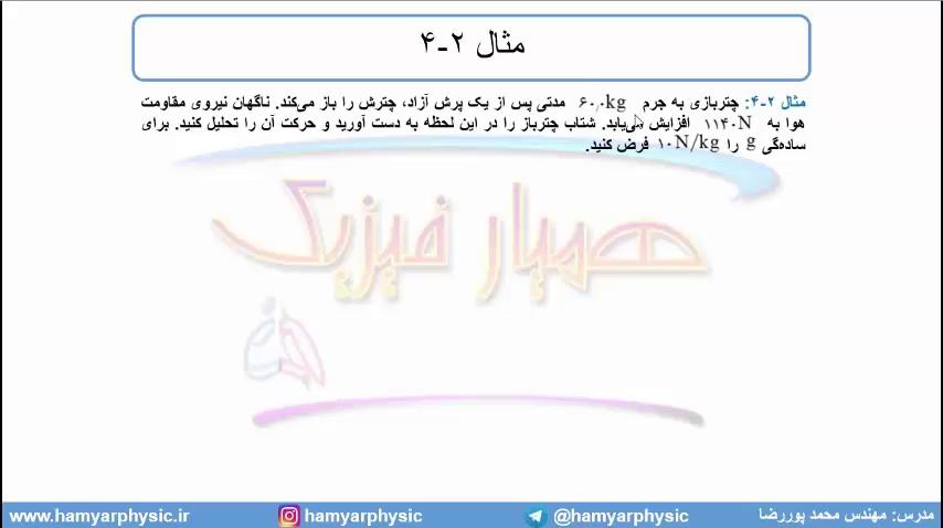 جلسه 80 فیزیک دوازدهم - نیروی مقاومت شاره 2 - مدرس محمد پوررضا