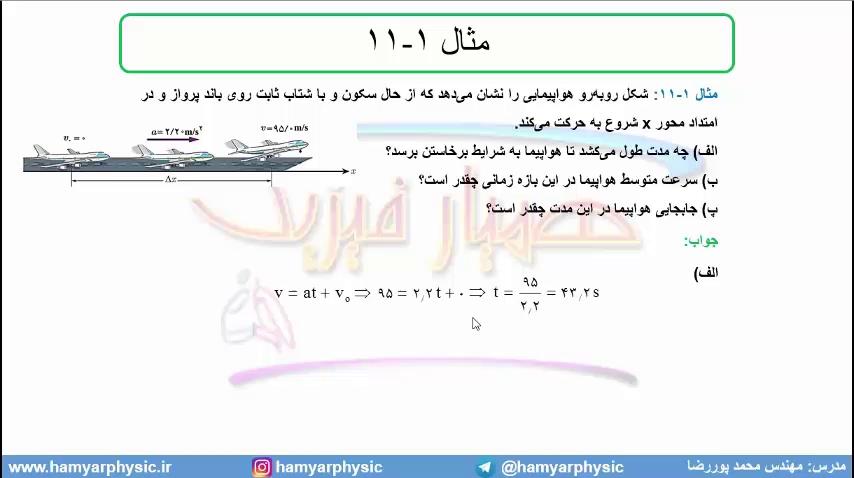 جلسه 44 فیزیک نظام قدیم - حرکت شناسی 22 و حرکت تند شونده و کند شونده - مدرس محمد پوررضا
