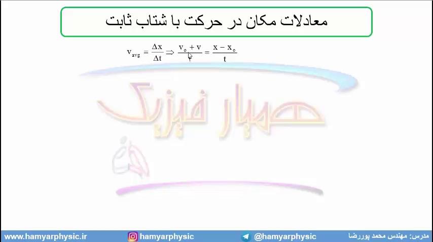 جلسه 45 فیزیک نظام قدیم - حرکت شناسی 23 - مدرس محمد پوررضا