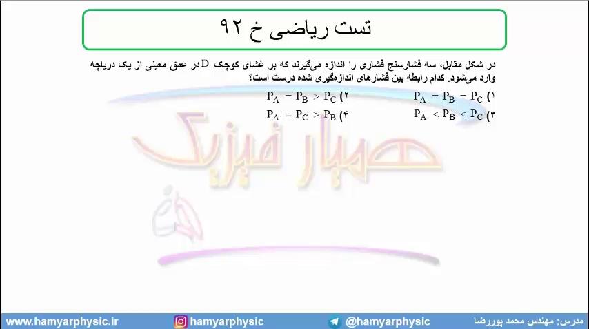 جلسه 81 فیزیک دهم - فشار در شارهها 13 و تست ریاضی خ 92 - مدرس محمد پوررضا