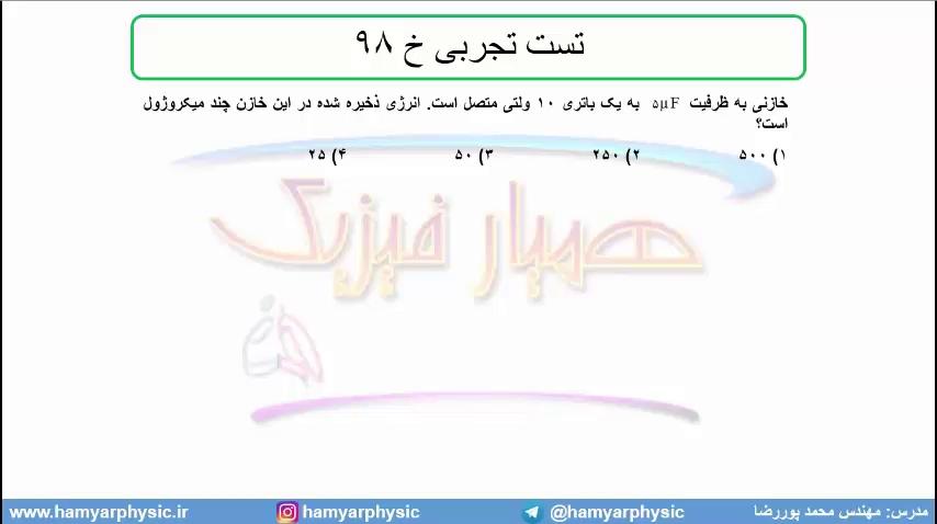 جلسه 80 فیزیک یازدهم - خازن 14 و تست تجربی خ 98- مدرس محمد پوررضا