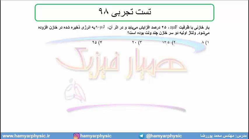 جلسه 82 فیزیک یازدهم - خازن 15 و تست تجربی 98- مدرس محمد پوررضا