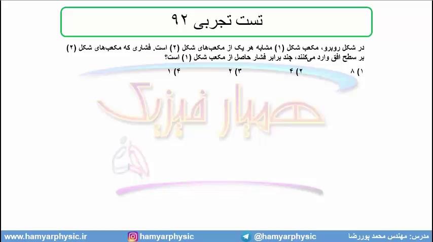 جلسه 83 فیزیک دهم - فشار در شارهها 15 و تست تجربی 92 - مدرس محمد پوررضا