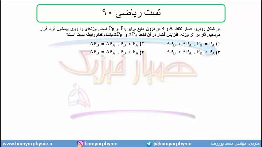 جلسه 82 فیزیک دهم - فشار در شارهها 14 و تست ریاضی 90 - مدرس محمد پوررضا