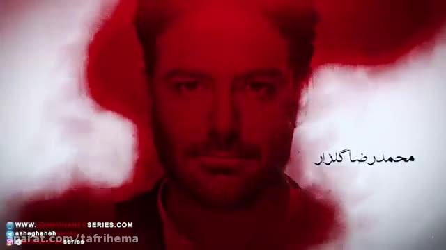 تیزر سریال ایرانی عاشقانه