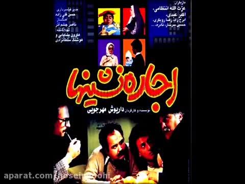 خنده دار ترین فیلم های ایرانی