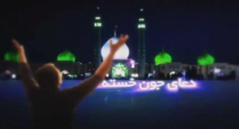 نماهنگ زیبا برای امام زمان (عج) خیلی زیباست