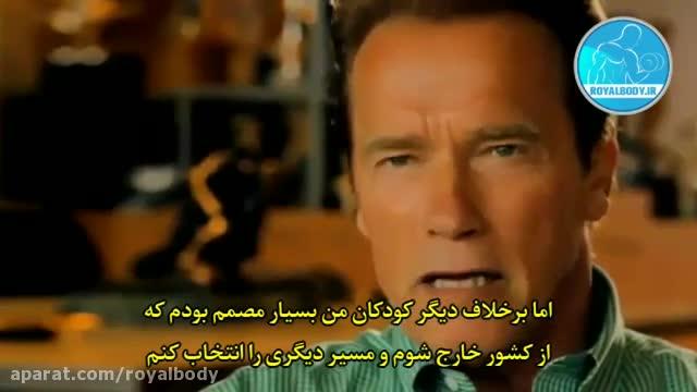 زندگی نامه و رازهای موفقیت آرنولد-کامل