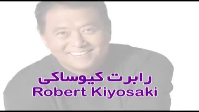سمینار رابرت کیوساکی-دوبله فارسی