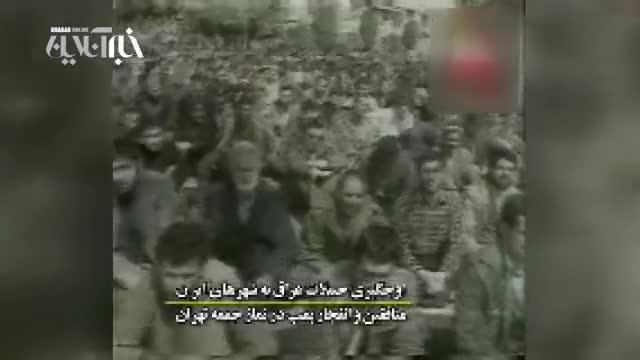 لحظه انفجار بمب در نماز جمعه تهران هنگام خطبه حضرت آیتالله خامنهای