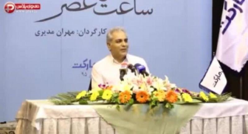 فیلم سیگار کشیدن مهران مدیری در نشست خبری رسمی