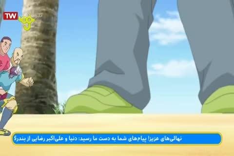 کارتون فوتبال رباتی - دوبله فارسی - قسمت 33 (قسمت 1 فصل دوم)