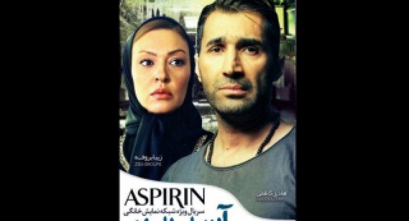 سریال آسپرین-قسمت سوم