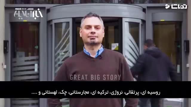 مردی که به 32 زبان مختلف سخن می گوید