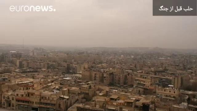 حلب دیروز و حلب امروز
