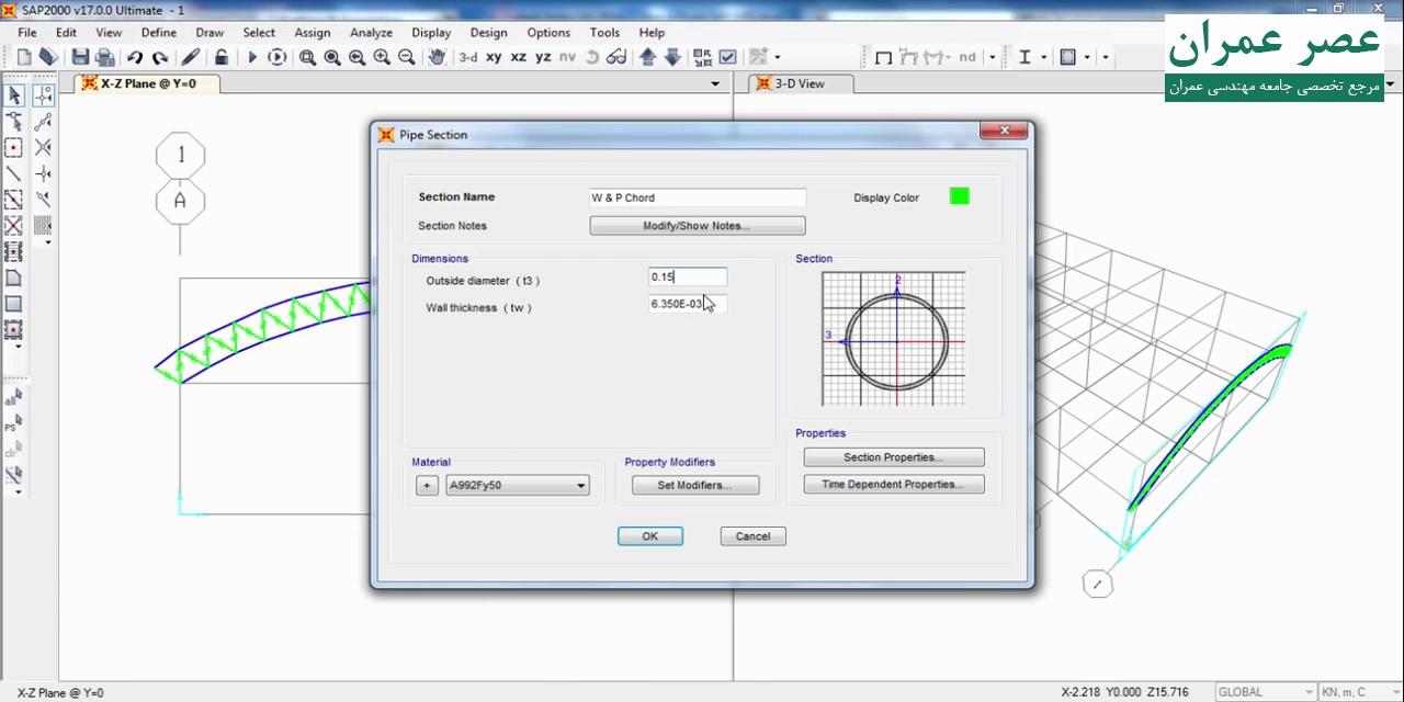 مدلسازی سوله با رفتر خرپایی قوسی در نرم افزار SAP2000 – قسمت اول