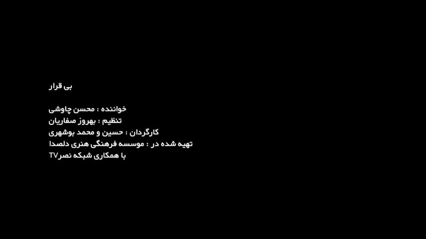 بیقرار، تقدیم به مادران شهدا - محسن چاوشی