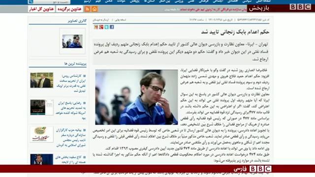 اعدام بابک زنجانی تایید شد
