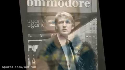 دونالد ترامپ از گذشته تا به امروز