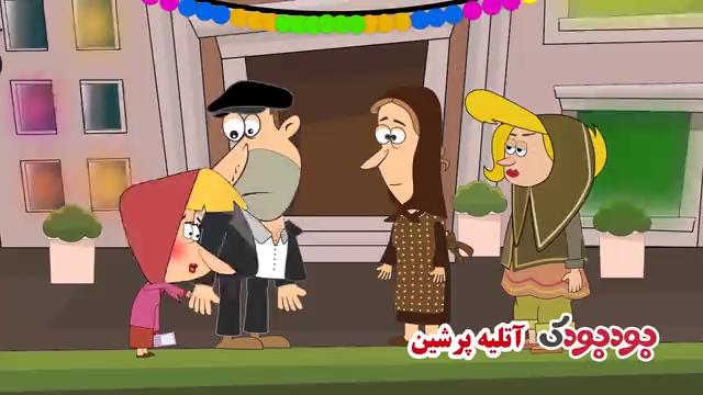 کاظم و اولاداش (انیمیشن قزوینی خنده دار)