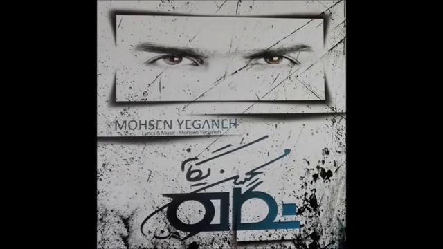 درکم کن-محسن یگانه