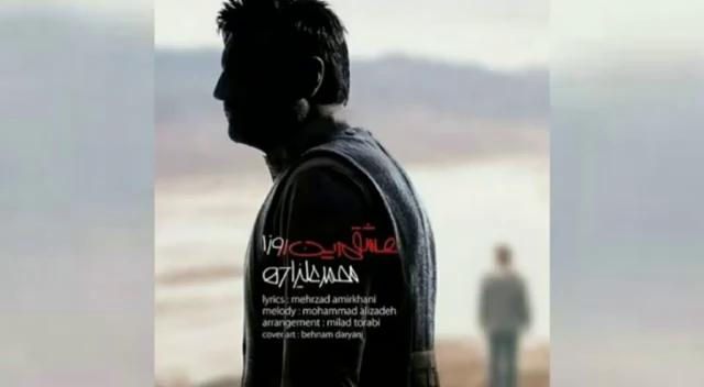 عشقم این روزا-محمد علیزاده