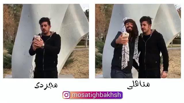 دلیل مجرد موندن پسرا (ورژن ایرانی)