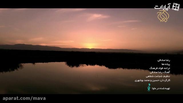 موزیک ویدئوی زیبای پای پیاده با صدای رضاصادقی