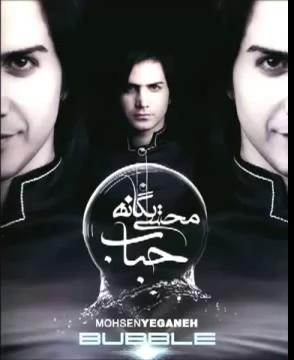 دوست دارم-محسن یگانه