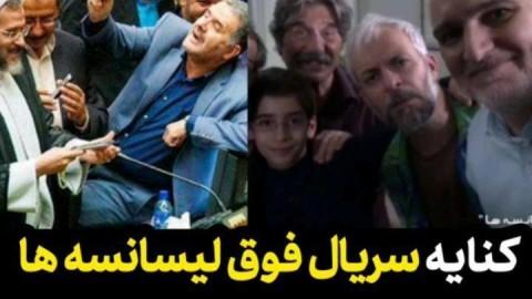 کنایه سریال فوق لیسانسه ها به سلفی نمایندگان مجلس با موگرینی