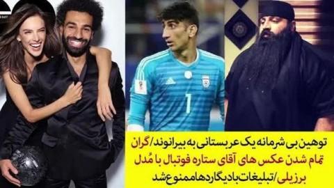 توهین بی شرمانه یک عربستانی به بیرانوند/گران تمام شدن عکس های آقای ستاره فوتبال با مُدل برزیلی