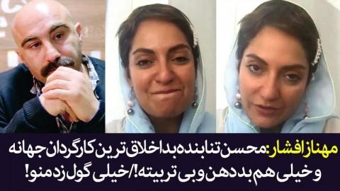 مهناز افشار:  محسن تنابنده بد اخلاق ترین کارگردان جهانه و خیلی هم بد دهن و بی تربیته!