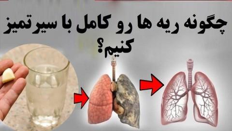 چگونه ریه ها رو کامل با سیرتمیز کنیم؟