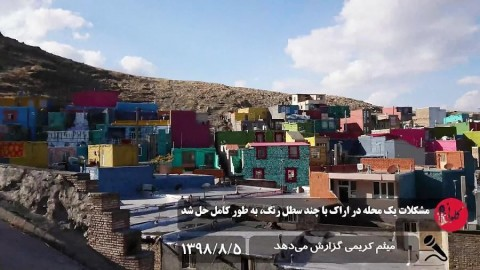مشکلات یک محله در اراک با چند سطل رنگ، به طور کامل حل شد