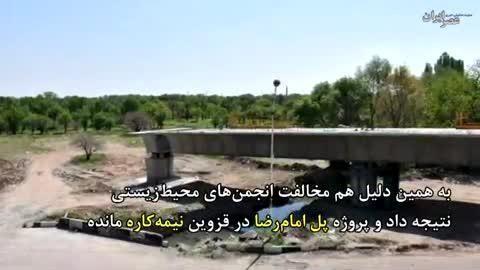 بررسی تخریب باغستان های قزوین
