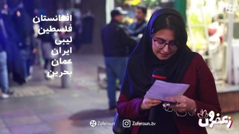 ایران افسرده ترین کشور دنیاست !