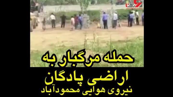 هجوم غیرقانونی و خودسرانه عدهای به اراضی پادگان نیروی هوایی در محدوده قصر دریاسر منطقه محمود آباد