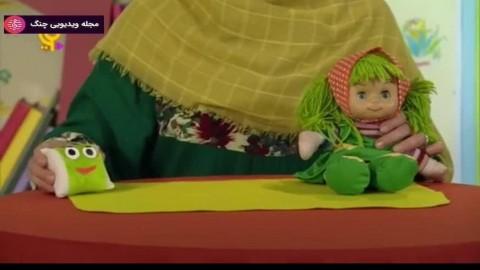 برنامه کودک قصه های مامان گلی - ۱۷ اردیبهشت ۱۳۹۸ - بخش سوم
