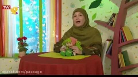 برنامه کودک قصه های مامان گلی - ۳ خرداد ۱۳۹۸ - بخش سوم