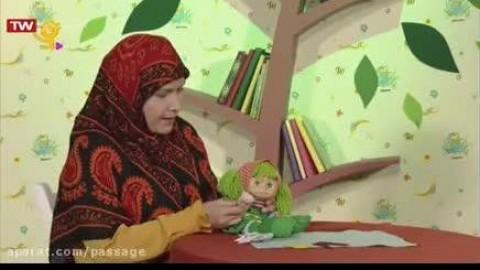 برنامه کودک قصه های مامان گلی - ۲۳ فروردین ۱۳۹۸ - بخش دوم
