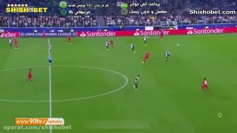 خلاصه لیگ قهرمانان اروپا: یوونتوس 3-0 بایرلورکوزن